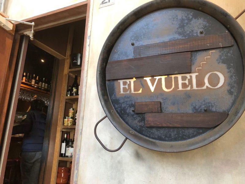 エルヴエロ外の看板