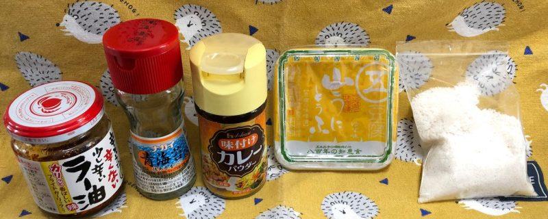 調味料5種(食べるラー油、青のり、カレーパウダー、豆腐の味噌漬け、塩)