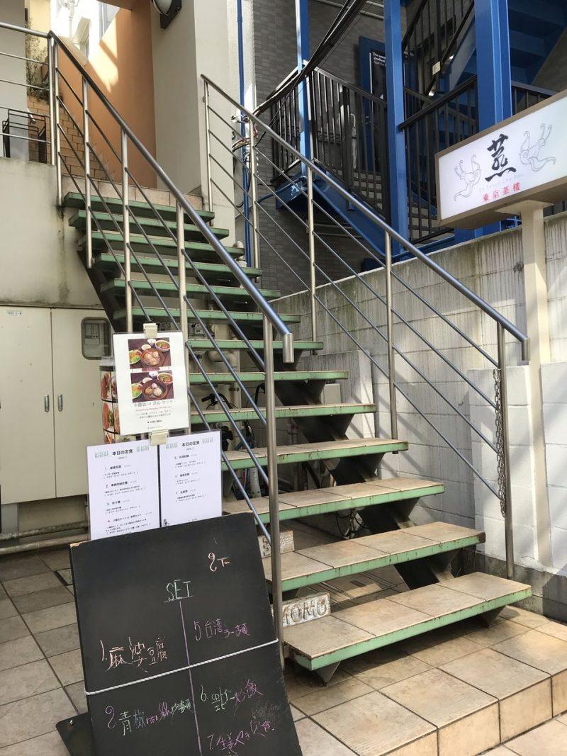 燕 東京茶楼  外階段