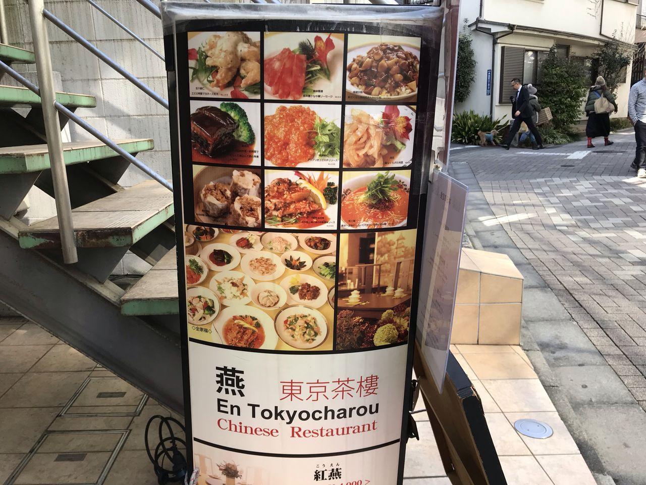 燕 東京茶楼 外観