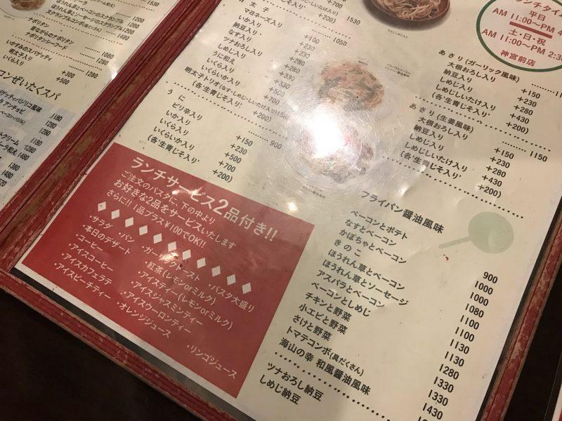 パンコントマテ神宮前店メニュー
