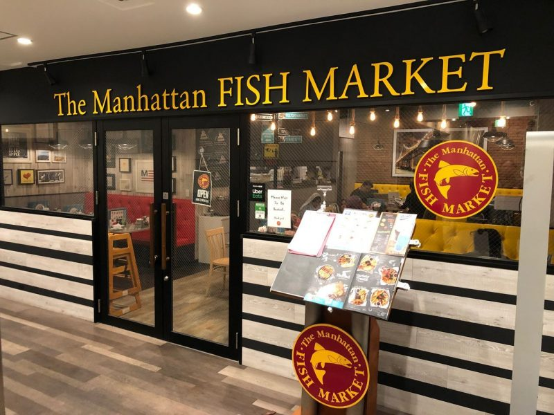 The Manhattan FISH MARKET 外観